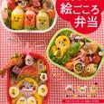 『はじめての絵ごころ弁当』出版